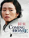 Coming Home à voir en streaming VoD - HollyStar Suisse